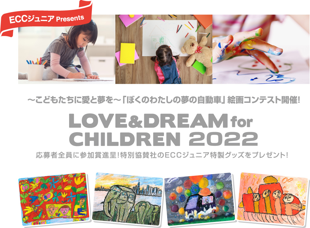 ECCジュニア Presents LOVE&DREAM for CHILDREN 2020