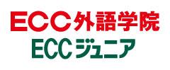 ECC 外語学院 ECCジュニア