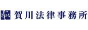 賀川法律事務所