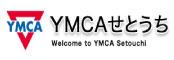 YMCAせとうち